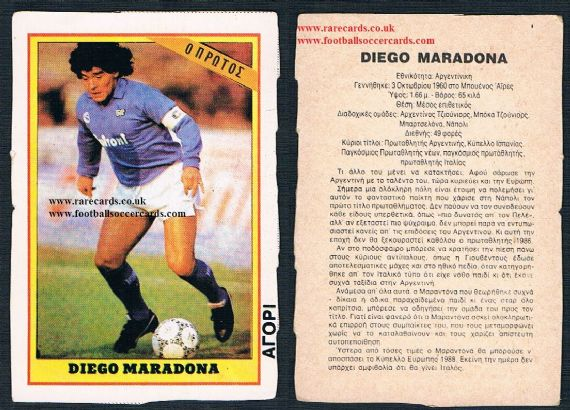 1987 Maradona Napoli Greek packet issue